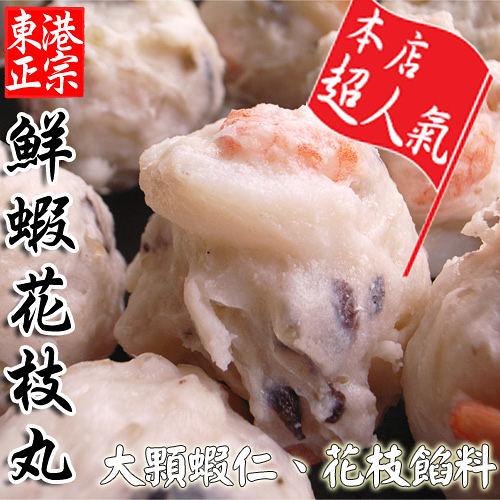 【屏聚美食】純正東港鮮蝦花枝丸2包(500g/包/10±2顆)