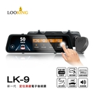 【官方直營】錄得清 LOOKING LK-9定位測速電子後視鏡 車用 9.66吋觸控螢幕 星光夜視 1080P前後鏡頭