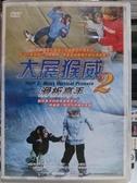 挖寶二手片-Y103-061-正版DVD-電影【大展猴威2:滑板高手】-卡麥隆班克福特(直購價)