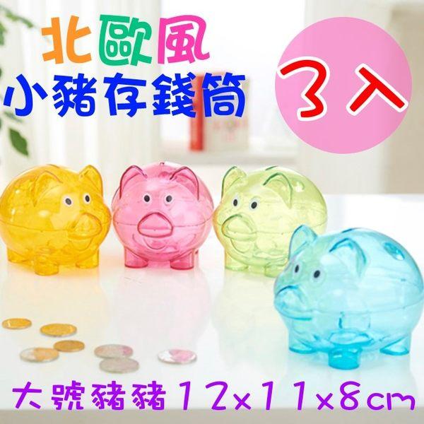豬公存錢筒 北歐風小豬透明存錢筒(大號) 365存錢方法 小豬撲滿 存錢筒 不挑款-3入組 (現貨+