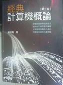 【書寶二手書T4/大學資訊_YEQ】經典計算機概論 3/e_鄭苑鳳