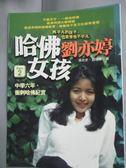 【書寶二手書T6/家庭_JLO】哈佛女孩劉亦婷PART 2_劉衛華