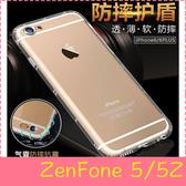 【萌萌噠】華碩 ZenFone 5/5Z (2018) 熱銷爆款 氣墊空壓保護殼 全包防摔防撞 矽膠軟殼 手機殼 手機套