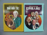 【書寶二手書T3/兒童文學_KGR】愛迪生_世界偉人傳記_共2本合售_新編世界兒童名著