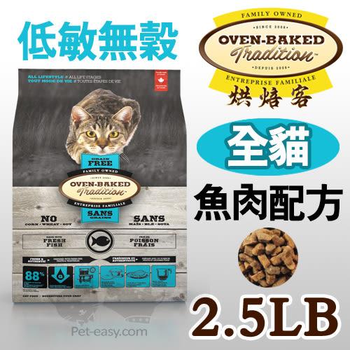 PetLand寵物樂園《加拿大 Oven-Baked烘焙客》非吃不可 - 全貓無穀魚肉配方 2.5磅 / 貓飼料