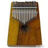 拇指琴 拇指琴羊阿寶15音壁虎卡林巴琴GECKO手指鋼琴初學者入門便攜樂器 【全館九折】