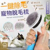 一鍵除毛寵物推毛刷 不鏽鋼脫毛梳 貓狗適用 寵物按摩梳 寵物美容清潔【AH0305】《約翰家庭百貨