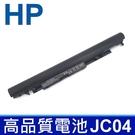 HP JC04 4芯 高品質 電池  W130 240/245/250 G6 255 G6 14-BS 14G-GR 14Q-BU 14-BW 15-BS 15-BU 15-BW 15-BR 17-AK 17-AW 17-BS BR