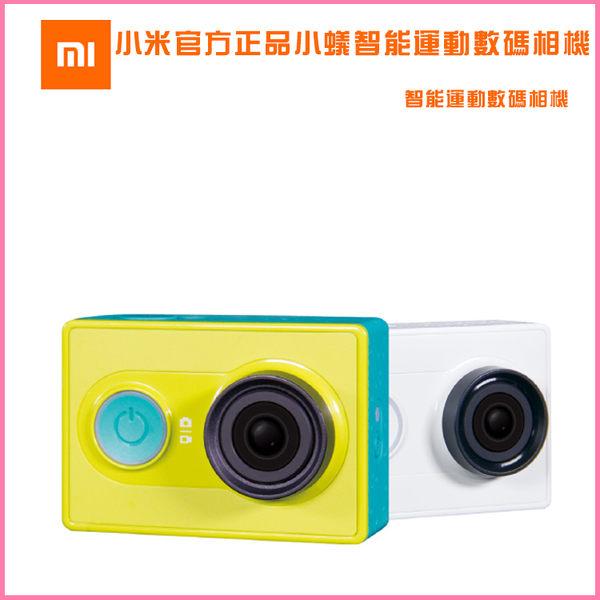 運動數碼相機 小蟻智能 小米官方 旗艦店 正品攝像機遙控拍照防抖 E起購