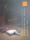 【書寶二手書T3/收藏_FMH】西泠印社_文房清玩歷代名硯及古墨專場_2014/12/15