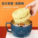 泡麵碗 304不銹鋼泡面碗學生宿舍用大號飯碗筷套裝帶蓋飯盒食堂打方便面 爾碩