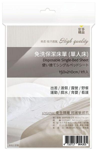 【安多精品】免洗床單(單人床)*1入/150*210cm