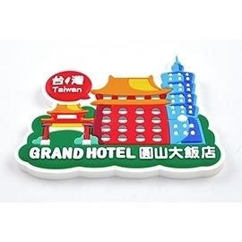 【收藏天地】台灣紀念品*玩美新台灣系列-圓山大飯店Grand Hotel款 PVC造型冰箱貼