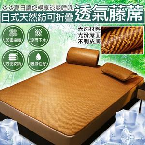 【買達人】日式天然紡透氣可折疊收納藤蓆(單人/雙人/加大雙人)加大雙人