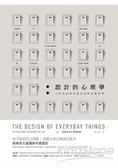 設計的心理學:人性化的產品設計如何改變世界
