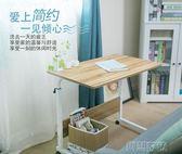 筆記本桌 電腦桌懶人桌台式家用床上書桌簡約小桌子簡易折疊桌可移動床邊桌 創想數位DF