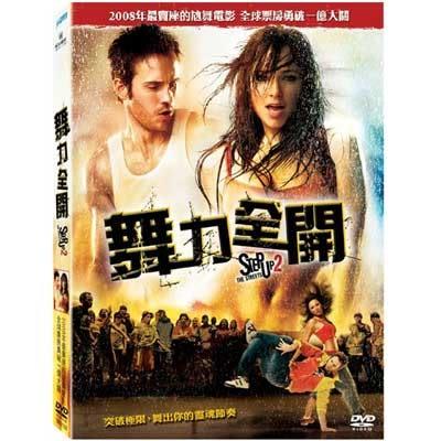 舞力全開-單碟版DVD