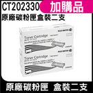 Fuji Xerox CT202330 黑色 原廠碳粉匣 二支