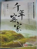 【書寶二手書T1/社會_NFT】千年客家_湯錦台
