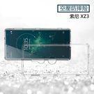 索尼 XZ3 手機殼 透明 TPU 空壓...