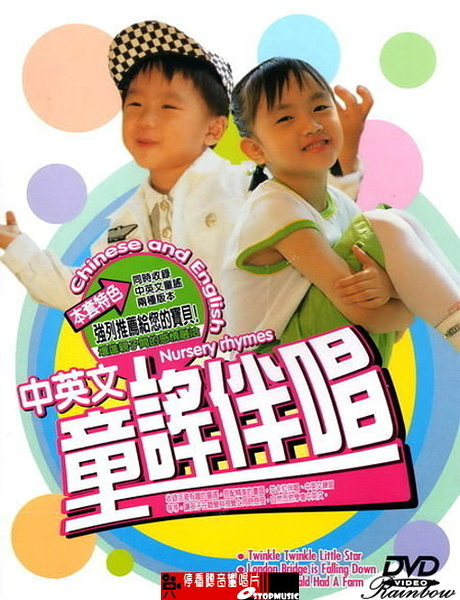 【停看聽音響唱片】【DVD】中英文童謠伴唱
