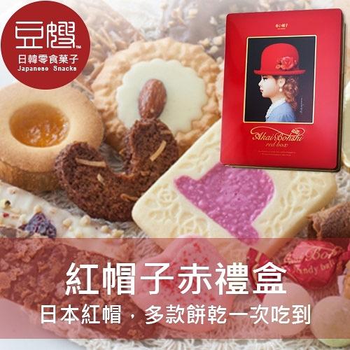 【豆嫂】日本零食 紅帽子 紅色 赤帽子禮盒
