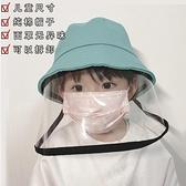 小童出行防疫純色漁夫帽帶面罩透明防飛沫防塵臉罩拉鏈可拆卸男女 【防疫必備】