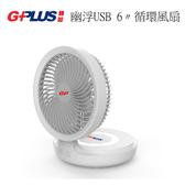GPLUS 幽浮USB 6″循環風扇-白[分期0利率]