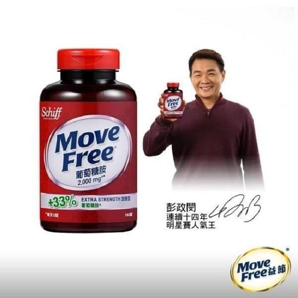 【南紡購物中心】【Schiff】Move Free 葡萄糖胺錠 (150錠/瓶)x1瓶