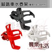 【饗樂生活】腳踏車水壺架(管徑18-38mm) 一體成型無接痕/快拆式固定座 單車水壺架/自行車水壺架