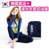 韓國韓妞款 四件組長袖 衝浪浮潛 潛水衣 防曬罩衫 bikini 泳裝 運動 比基尼 海邊【FA021】