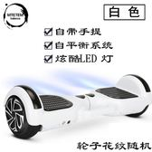 優惠快速出貨-手提兩輪成人體感電動扭扭車兒童學生雙輪代步智能自平衡車RM