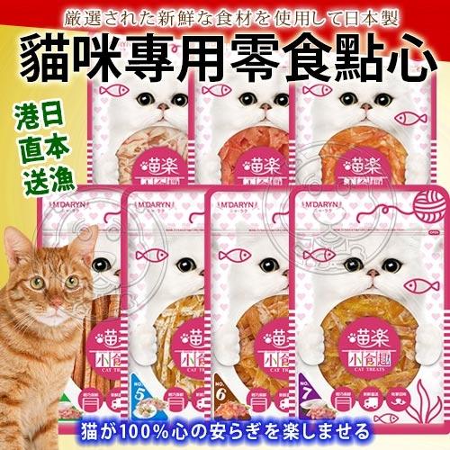 【培菓幸福寵物專營店 】喵樂》小食趣貓咪專用零食點心系列(多種口味)-30~60g
