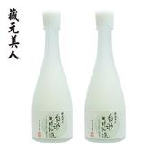 藏元美人-日本酒美肌超值組(日本酒美肌*2)