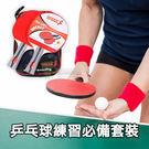 冬季室內運動 買一送一 送球 送拍套 乒乓球 羽毛球 球拍 桌球 運動 健身 練習 比賽 直板 橫板
