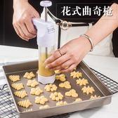 烘焙模具曲奇槍做餅干模具奶油裱花嘴溶豆烘焙工具擠花袋器套裝烘培餅干機