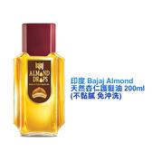 印度 Bajaj Almond 天然杏仁護髮油 200ML (不黏膩 免沖洗)神奇護髮油【PQ 美妝】