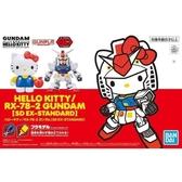 『高雄龐奇桌遊』 凱蒂貓 HELLO KITTY RX-78-2 鋼彈 SD EX-S 組裝模型 正版桌上遊戲專賣店