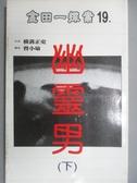 【書寶二手書T9/一般小說_KMZ】幽靈男(下)_橫溝正史
