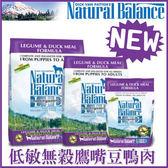 【行銷活動8折】*KING WANG*Natural Balance 低敏無榖鷹嘴豆鴨肉全犬配方 狗糧4.5磅