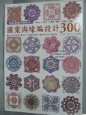 【書寶二手書T1/美工_WEY】鉤針編織花樣範本-圖案與緣編設計300_NIHON VOGUE-SHA