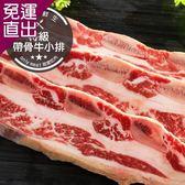 食肉鮮生 美國choice帶骨牛小排*2包組(300g/約3片/包)【免運直出】