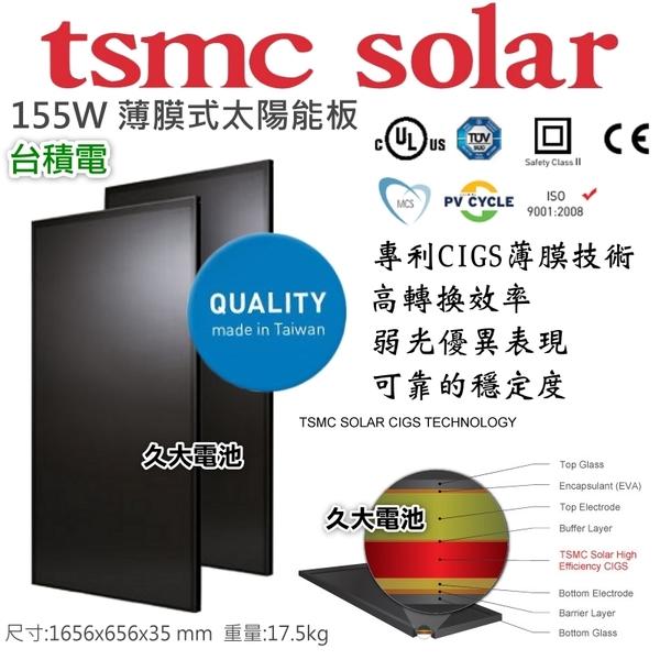 【久大電池】 tsmc solar TS-155C2HV 64V 155W 台積電CIGS薄膜式太陽能板