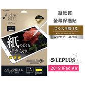 "【A Shop】Leplus iPad Air 2019/Pro 10.5吋 ""SHIELD · G"" 擬紙質螢幕保護貼"