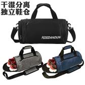 防水包運動健身包女干濕分離防水游泳背包側背手提旅行包男行李袋大容量 特賣
