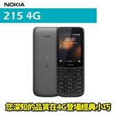 Nokia 215 4G 清晰通話品質 更持久的電池壽命 直立式手機 免運費