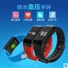 智慧手環測心率血壓血氧睡眠監測計步防水運動健康手錶