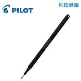 PILOT 百樂 BLS-FR5-B 黑色 0.5 魔擦鋼珠筆芯 1支