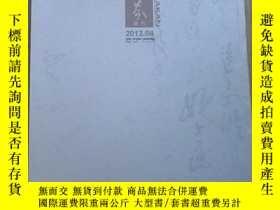 二手書博民逛書店罕見藝術界畫刊2012.04Y7688 《藝術界畫刊》編輯部 《