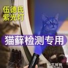 伍德氏燈照貓蘚寵物貓尿真菌檢測手電筒紫外線熒光劑紫光家用驗鈔 小艾時尚